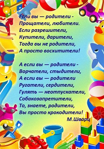 Поздравление родителям про детей